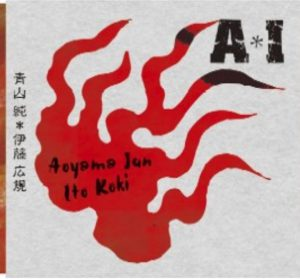 A*I / A*I(青山純*伊藤広規) 2012