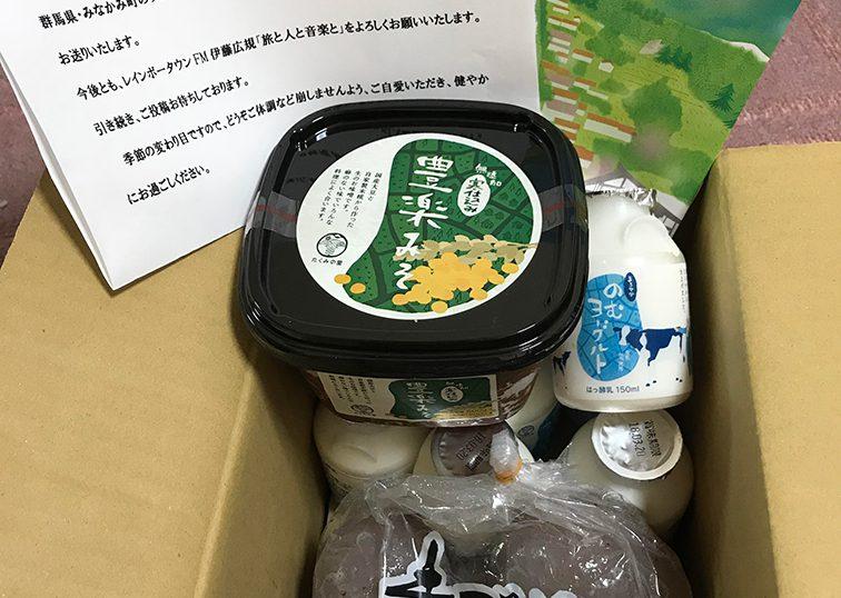 2月のプレゼント『たくみの里 の特産品セット』の写真