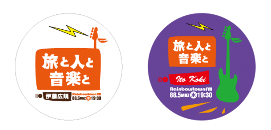 kokiラジオ_マグネット缶バッジ(88mm)白・紫