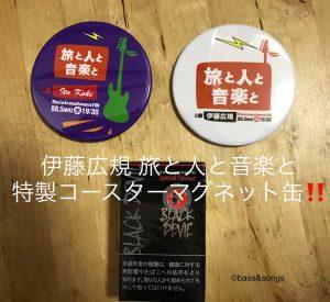 181107_present(広規ラジオ 特製マグネットステッカー 大(88mm)白・紫