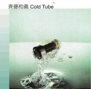 """(""""COLD TUBE / 斉藤和義"""" 2000年)"""