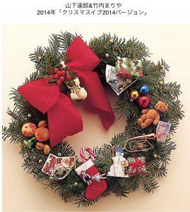 """(""""クリスマス・イブ 2014年バージョン / 山下達郎"""" 2014年)"""