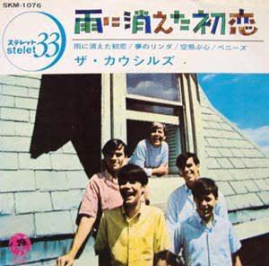 """(Sg.""""雨に消えた初恋 / Cowsills"""" 1967年)"""