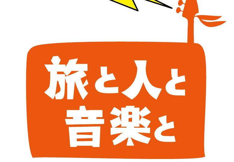 「伊藤広規-旅と人と音楽と」レインボータウンFM88.5MHz