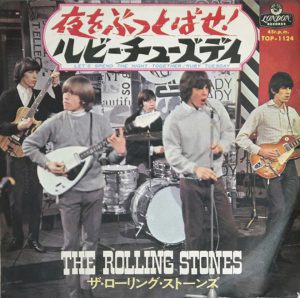 "([シングル]""Ruby tuseday / The Rolling Stones"" 1967年)"