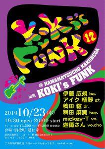 2019.10.23 KOKI's FUNK 12@浜松町隠れ家