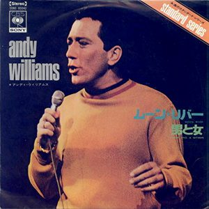 """(""""Moon River / Andy Williams"""" 1961年)"""
