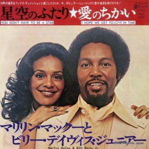 """(""""Sg:星空のふたり(日本語バージョン) / マリリン・マックーとビリー・デイヴィス・ジュニアー"""" 1977年)"""