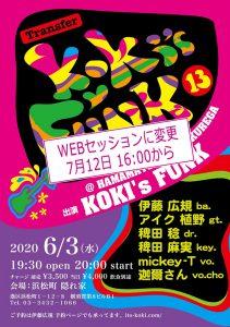 【WEBセッション】2020.07.12 KOKI's FUNK 13 From 浜松町『隠れ家』