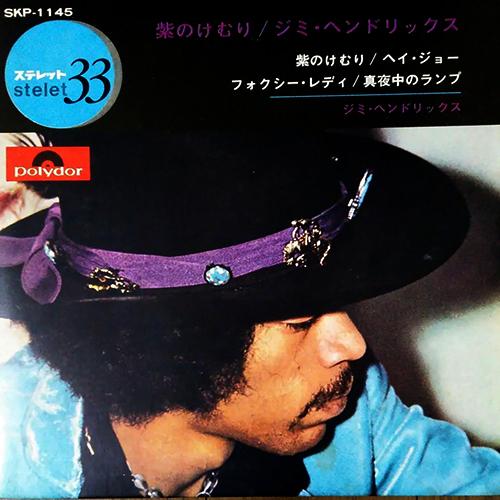 "(""Purple Haze / The Jimi Hendrix Experience"" 1967年)"