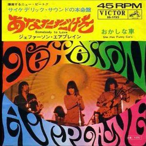"([Sg]""You Keep Me Hanging On / Vanilla Fudge"" 1967年)"