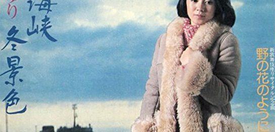 "([Sg] ""津軽海峡冬景色 / 石川さゆり"" 1977年)"