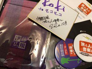 当選者モコモコさんからのプレゼント写真