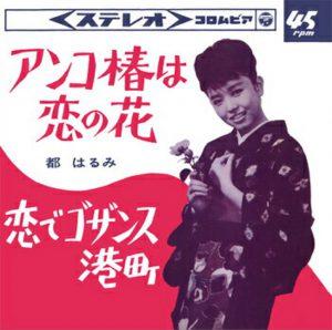 """([Sg] """"アンコ椿は恋の花 / 都はるみ"""" 1964年)"""