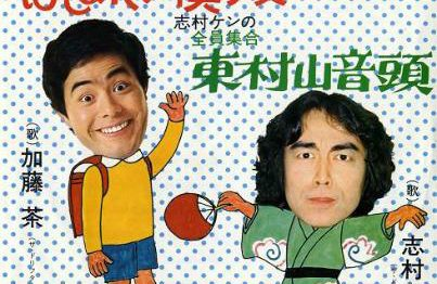 "([Sg]""東村山音頭 / 志村ケン"" 1976年)"