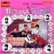"""([Sg]""""花の首飾り / ザ・タイガース"""" 1968年)"""