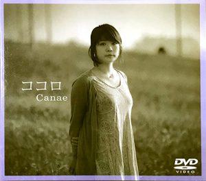 DVD「ココロ/ばんみかせ / Canae」