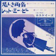 "([Sg] ""悲しき雨音 / The CASCADES"" 1962年)"