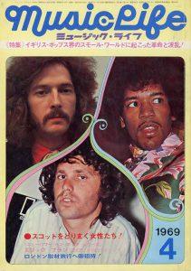 ミュージックライフの1969年の表紙写真