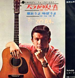 """(""""バラが咲いた / マイク眞木"""" 1966年)"""