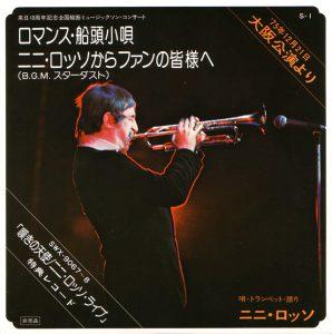 """(""""嘆きの天使 / ニニ・ロッソ・ライヴ・イン・ジャパン"""" 1975年)"""