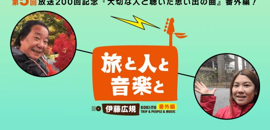 YouTube 伊藤広規 旅と人と音楽と 番外編 第5回