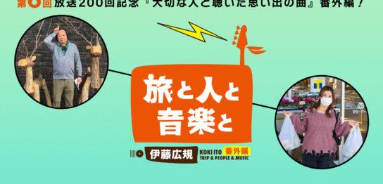 YouTube 伊藤広規 旅と人と音楽と 番外編 第6回